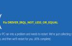 Драйвер Irql не меньше или равно в Windows 10