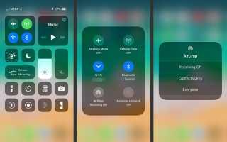 Как получить доступ к AirDrop в Центре управления iOS