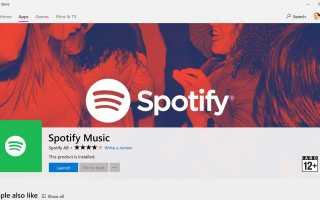 Как использовать Spotify на ПК и планшетах с Windows 10