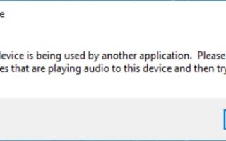 Fix Устройство используется другим приложением. HDMI Проблема