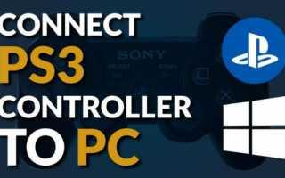 Учебник для подключения контроллера PS3 на ПК