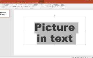 Как добавить изображение внутри текста на слайде PowerPoint
