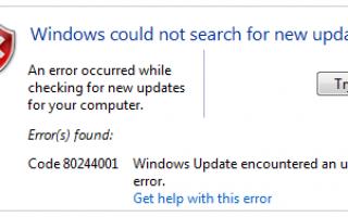 Windows не может найти новые обновления
