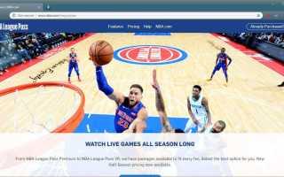 Как смотреть прямую трансляцию NBA (2019)