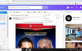 Как увидеть заголовок электронной почты в Yahoo Mail