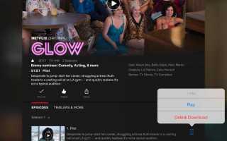 Как скачать фильмы с Netflix на ваш Mac или iPad