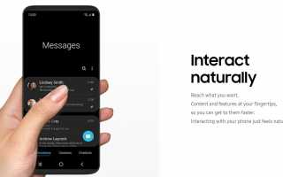Что такое Samsungs One UI для Android?