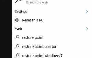 Как включить и создать точки восстановления в Windows 10?