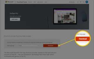 Как загрузить и установить DirectX (12, 11, 10, 9)