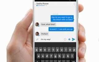 Как добавить кого-либо в Facebook Messenger