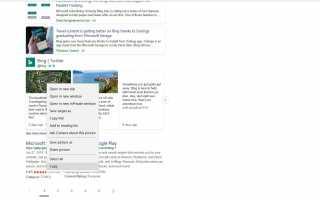 Как скопировать URL-адрес изображения в Microsoft Edge