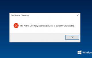 Доменные службы Active Directory в настоящее время недоступны в Windows 10