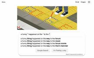 Как искать с использованием подстановочных знаков в Google