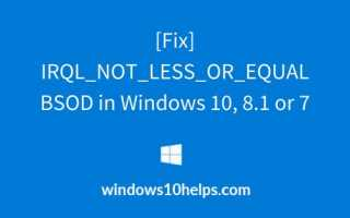 Как исправить IRQL_NOT_LESS_OR_EQUAL BSOD в Windows 10, 8.1 или 7