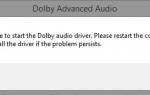 Решено Dolby Advanced Audio: невозможно запустить аудиодрайвер Dolby в Windows 10