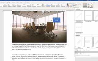 Как добавить, удалить или изменить водяной знак в Microsoft Word