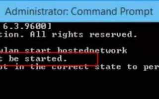 Как исправить Хостинг сети не может быть запущен в Windows 10