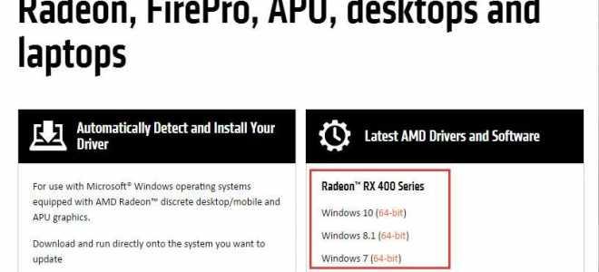 Загрузить драйверы AMD Radeon RX 460 легко