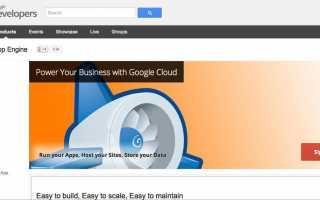 Как развернуть консоль Google App Engine