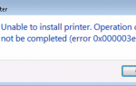 Как исправить Невозможно установить Printer.Operation не может быть завершено