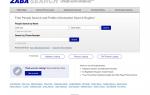 Как использовать ZabaSearch для поиска людей в Интернете