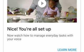 Как звонить с помощью Google Home