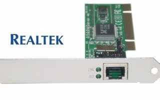 Realtek Ethernet Controller скачать драйвер для Windows