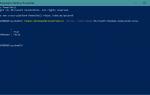 Как запустить командную строку Bash в Windows 10