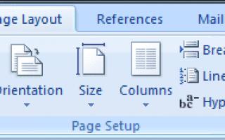 Как использовать нестандартные размеры бумаги с Word 2007