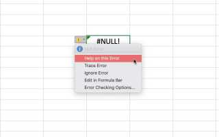 #NULL !, #REF !, # DIV / 0 !, и ##### Ошибки в Excel