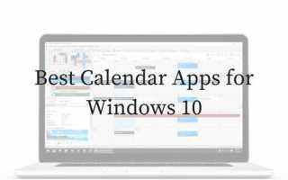 Лучшие приложения календаря для Windows 10
