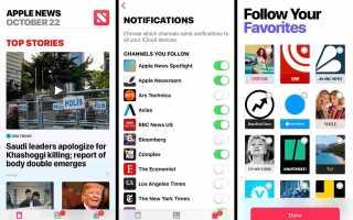 Как использовать приложение Apple News