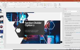 Microsoft Лучшие шаблоны презентаций для PowerPoint