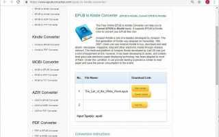 Как конвертировать ePub в Mobi