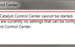 Как исправить AMD Catalyst Control Center нельзя запустить в Windows