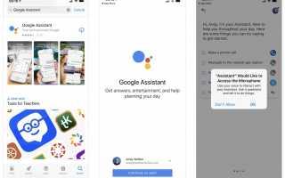 Как использовать Google Assistant на iPhone
