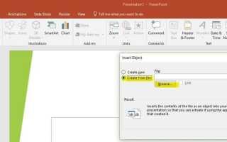 Как вставить PDF в PowerPoint