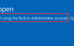 Приложение нельзя открыть с помощью встроенной учетной записи администратора