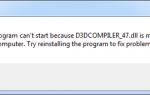 D3DCOMPILER_47.dll отсутствует