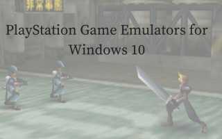 Лучшие игровые эмуляторы PlayStation для Windows 10
