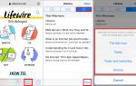 Управление историей просмотра в Safari для iPhone
