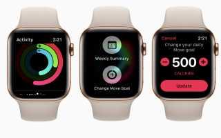 Как изменить цели активности на Apple Watch