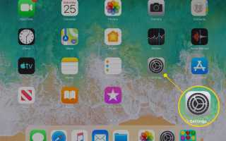 Включить или выключить обновление фонового приложения на iPad