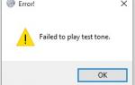 Как исправить Не удалось воспроизвести тестовый сигнал