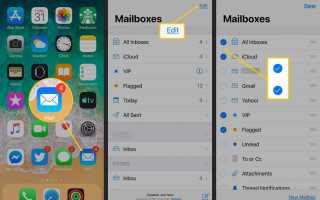 Как настроить и переставить ярлыки папок в iOS Mail