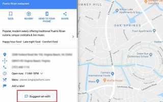 Как изменить местоположение в Google Maps