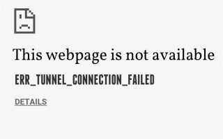 ERR_TUNNEL_CONNECTION_FAILED ошибка в Chrome
