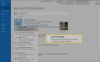 Как удалить учетные записи электронной почты в почтовых клиентах Microsoft