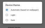 Что такое Android Dark Mode и как его включить