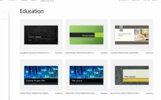 Шаблоны Microsoft PowerPoint для школы